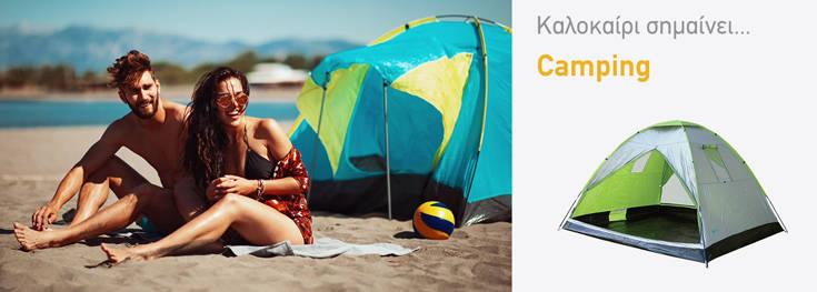 Ετοιμάζεσαι για το καλοκαίρι; Πήγαινε Praktiker