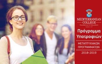 Το Mediterranean College διαθέτει 100 υποτροφίες σε 15 Μεταπτυχιακά Προγράμματα για το ακαδημαϊκό έτος 2018-19