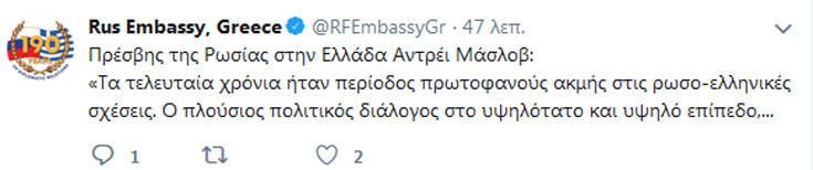 Ρώσος Πρέσβης: Οι κινήσεις της ελληνικής πλευράς έχουν γίνει απογοήτευση για μας