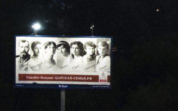 Οι τελευταίες ώρες πριν την εκτέλεση της οικογένειας Ρομανώφ
