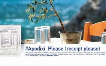 Εκστρατεία ενημέρωσης των τουριστών «Apodixi please»
