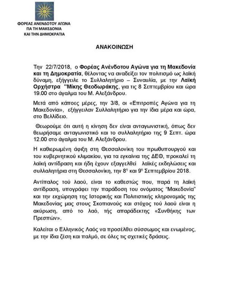 Και νέο συλλαλητήριο για τη Μακεδονία στην ομιλία Τσίπρα στα εγκαίνια της ΔΕΘ