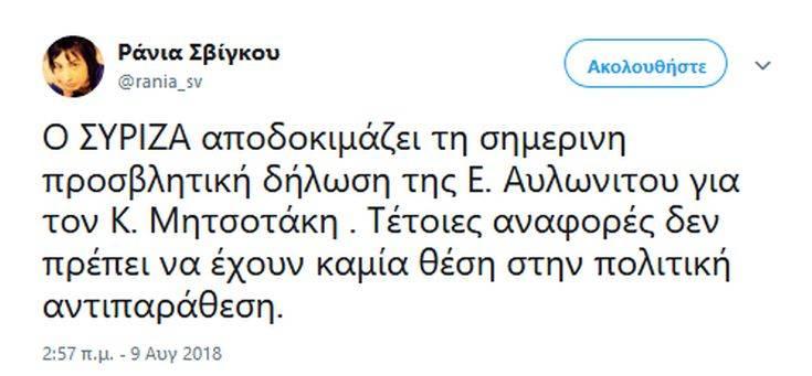 Σβίγκου: Ο ΣΥΡΙΖΑ αποδοκιμάζει την προσβλητική δήλωση της Αυλωνίτου