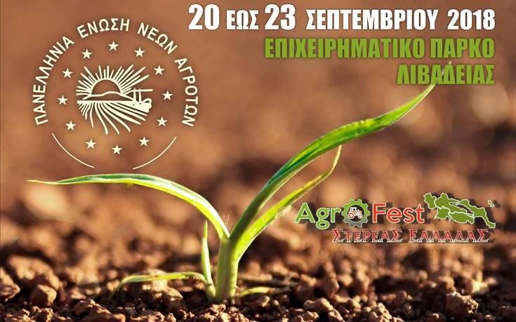 Τον Σεπτέμβριο το Πανελλήνιο Συνέδριο για νέους αγρότες