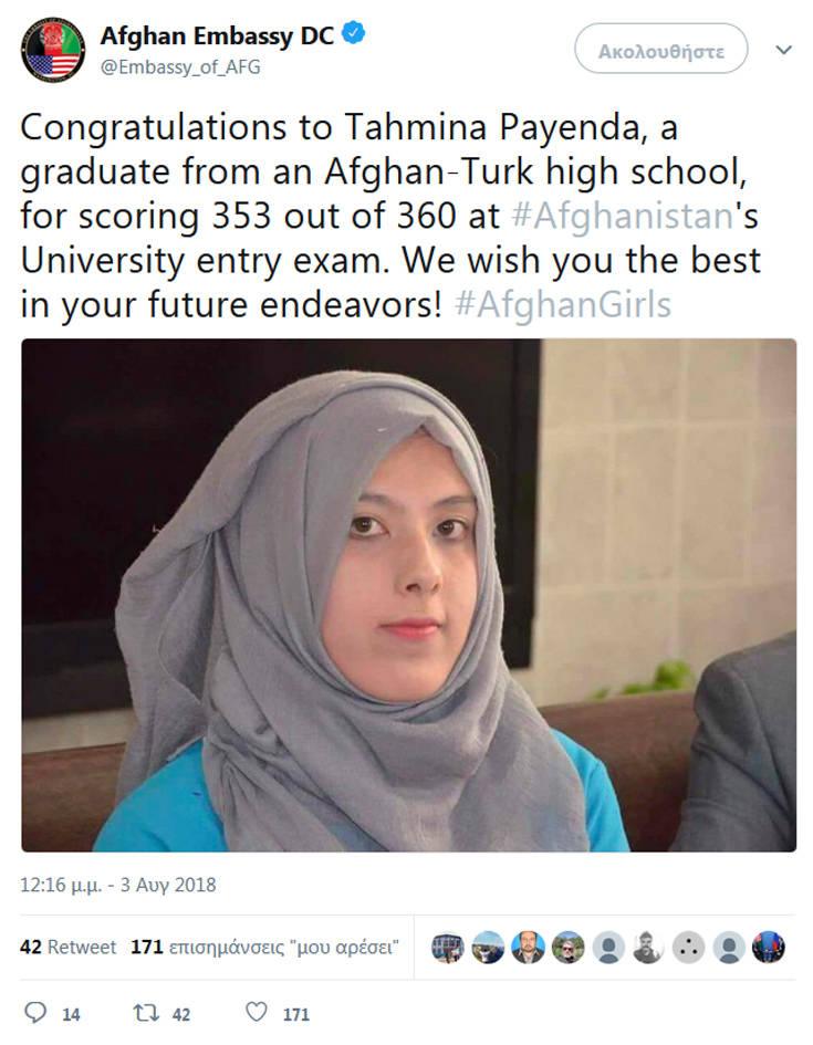 Ένα κορίτσι πρώτευσε στις εισαγωγικές εξετάσεις στο Αφγανιστάν