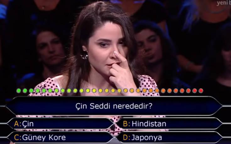 Η αμήχανη στιγμή μιας 26χρονης στο τουρκικό «Ποιος θέλει να γίνει εκατομμυριούχος»