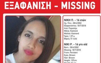 Εξαφανίστηκε 16χρονη από το Περιστέρι