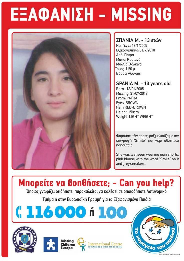 Amber Alert για την εξαφάνιση 13χρονης από την Πάτρα