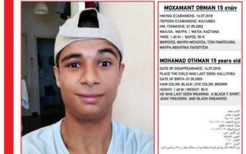 Συναγερμός για 15χρονο που εξαφανίστηκε από την Καλλιθέα