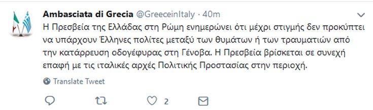 «Δεν προκύπτει να υπάρχουν Έλληνες μεταξύ των θυμάτων» στη Γένοβα