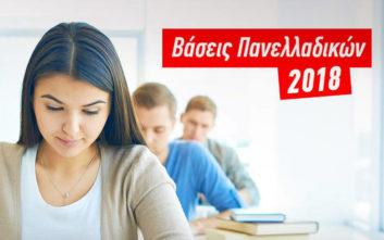 Βάσεις 2018, ανακοινώθηκαν οι βάσεις των Πανελλαδικών Εξετάσεων