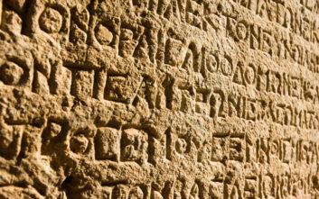 «Αρχαία Ελληνικά, η υπέροχη γλώσσα»