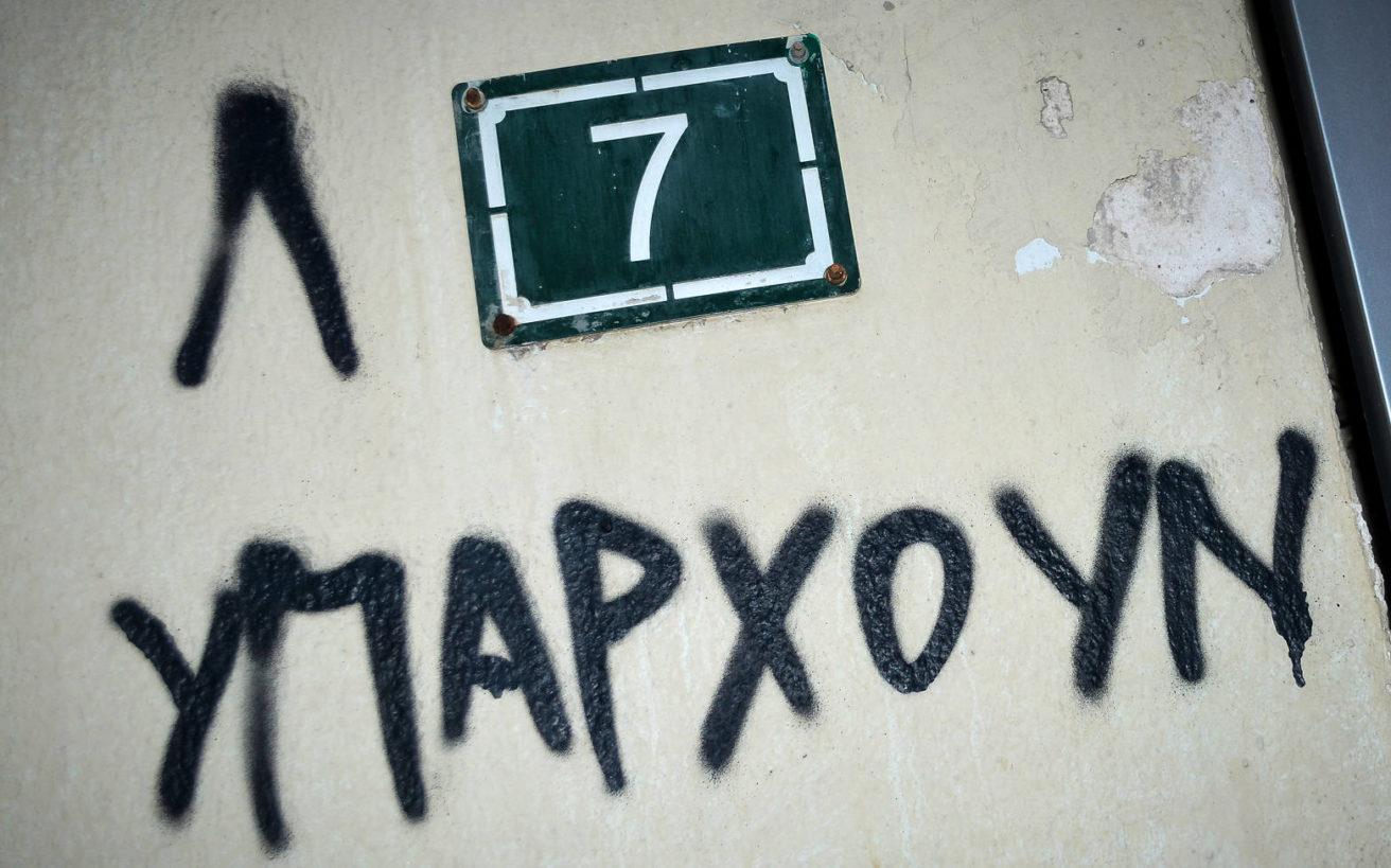 Ο Ελληνας πριν την κρίση, μετά την κρίση και τι έμεινε ίδιο στη ζωή του