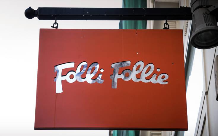Έναρξη αγωγών κατά Folli Follie από την Ένωση Ελλήνων Επενδυτών
