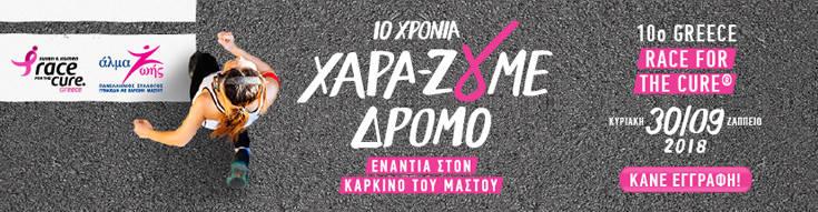 Τελευταίες ημέρες εγγραφών στο 10ο Greece Race for the Cure®