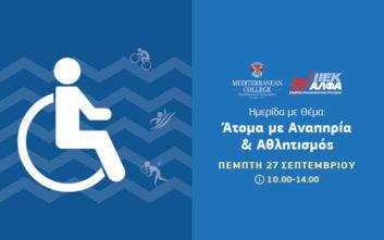 Αναπηρία και αθλητισμός στο επίκεντρο της ημερίδας των ΙΕΚ ΑΛΦΑ και MEDITERRANEAN COLLEGE
