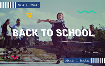 Back to school με αποκλειστικές προσφορές σε COSMOTE και ΓΕΡΜΑΝΟ