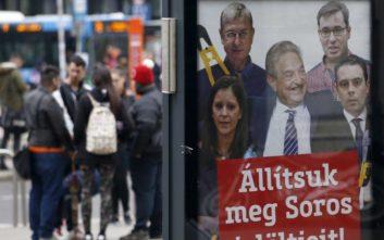 Το Ίδρυμα Σόρος προσέφυγε στο Ευρωπαϊκό Δικαστήριο κατά της Ουγγαρίας