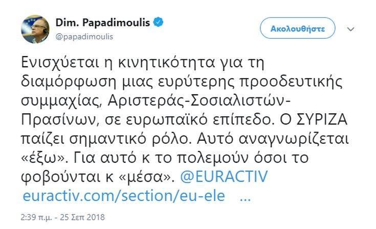 Παπαδημούλης: Ενισχύεται η κινητικότητα για μια προοδευτική ευρωπαϊκή συμμαχία