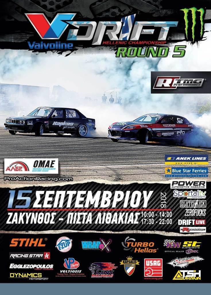 Valvoline Drift 05 Zakynthos Poster