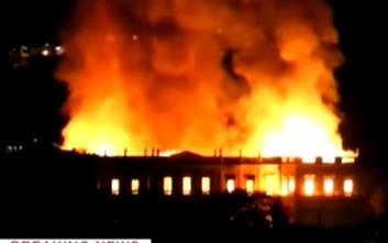 Βίντεο από τη φωτιά που κατέστρεψε το Εθνικό Μουσείο του Ρίο ντε Ζανέιρο
