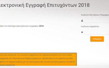 Παράταση για την ηλεκτρονική εγγραφή των φοιτητών