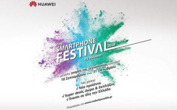 Η Huawei εγκαινίασε το «Smartphone Festival» του 2018
