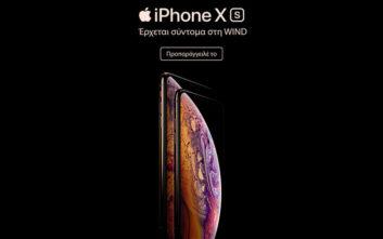 Προπαραγγελίες iPhone Xs και iPhone Xs Max