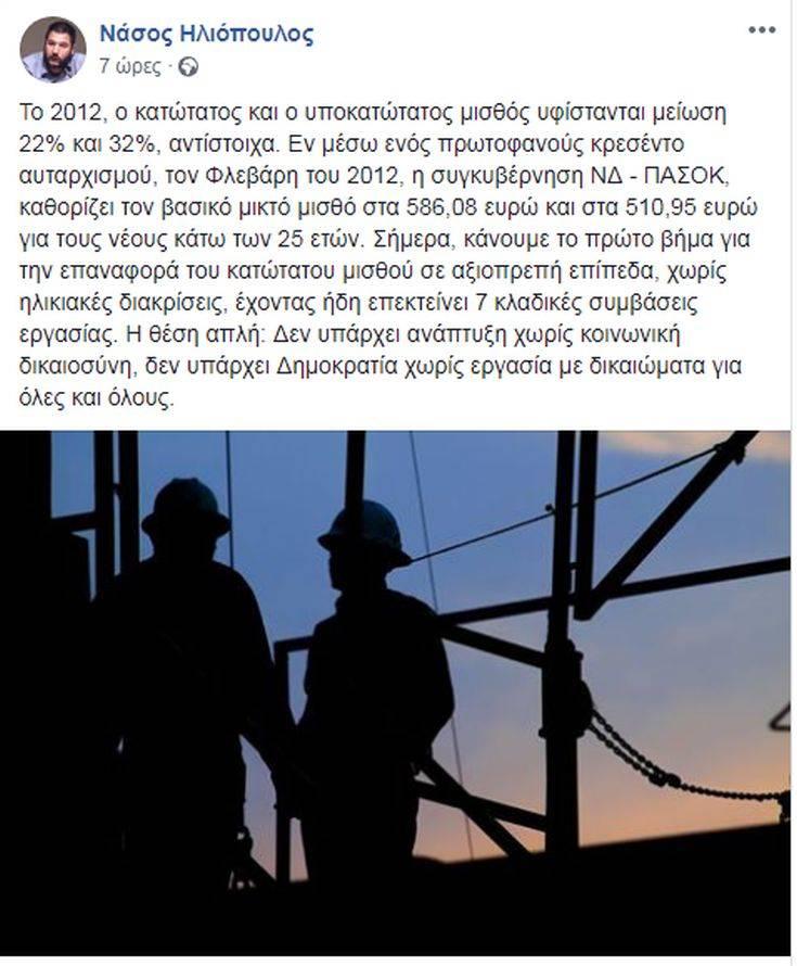 Ηλιόπουλος: Πρώτο βήμα για να επανέλθει σε αξιοπρεπή επίπεδα ο κατώτατος μισθός