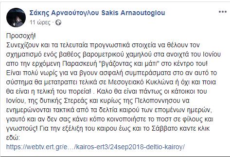 Για Μεσογειακό Κυκλώνα στην Ελλάδα προειδοποιεί ο Σάκης Αρναούτογλου