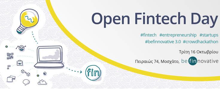 Η Εθνική Τράπεζα διοργανώνει Open Fintech Day