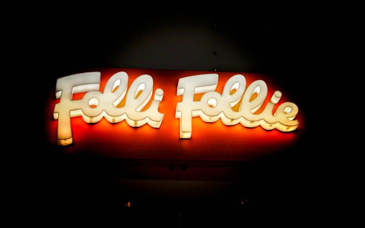 «Όχι» στην υπαγωγή της Folli Folie σε καθεστώς προσωρινής προστασίας