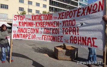 Διαμαρτυρία των χειροτεχνών μικροπωλητών στο δημαρχείο Αθηνών