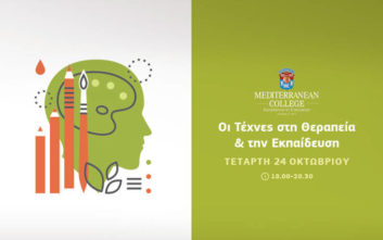 Διεπιστημονική συνάντηση με θέμα «Οι τέχνες στη θεραπεία και την εκπαίδευση»
