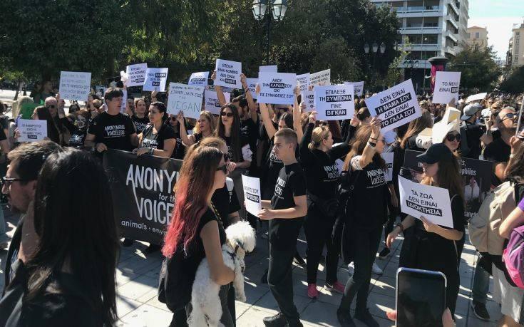 Στο Σύνταγμα κατέληξε η πορεία διαμαρτυρίας για τα δικαιώματα των ζώων