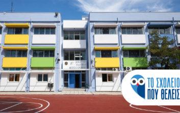 Κάθε Σεπτέμβριο στη Θεσσαλονίκη κάποιοι ανυπομονούν να ξεκινήσουν τα σχολεία