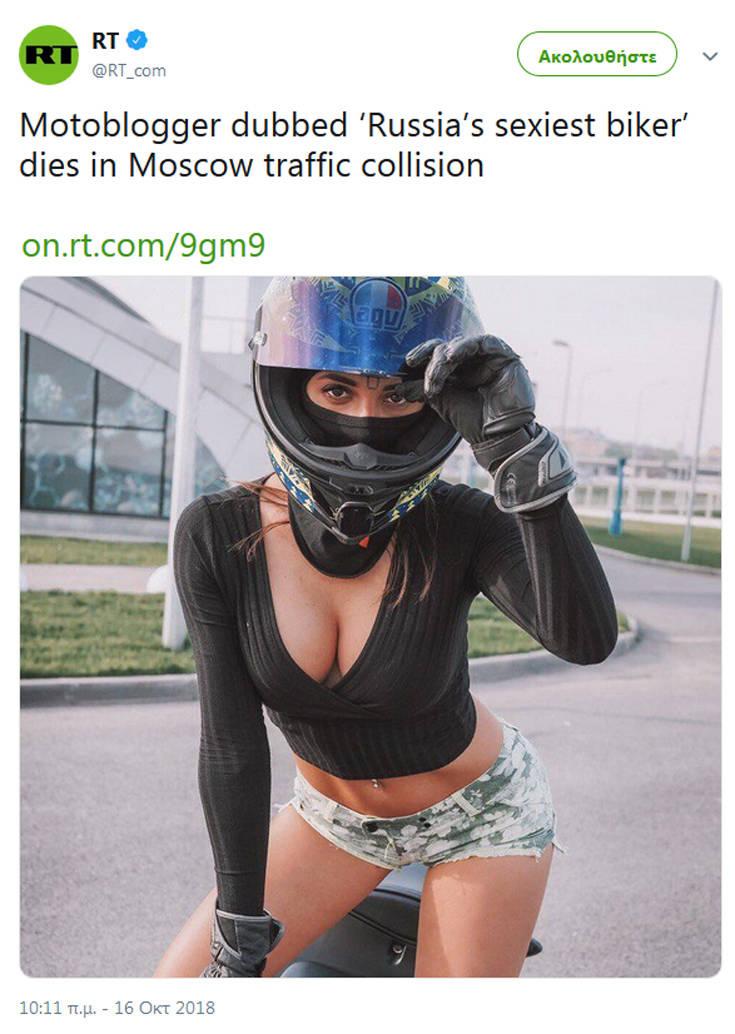 Δημοφιλής Ρωσίδα motoblogger σκοτώθηκε σε σύγκρουση με αυτοκίνητο