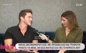Νίκος Οικονομόπουλος: Είμαι άντρας, σου αρκεί;