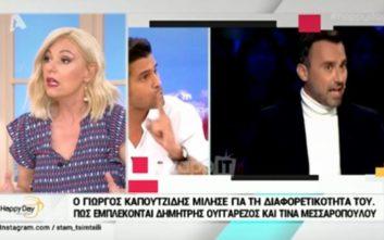 «Ο Γιώργος Καπουτζίδης μού έστειλε υβριστικά και απειλητικά μηνύματα»
