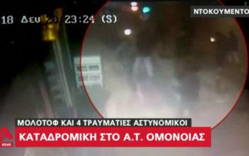 Βίντεο από την καταδρομική επίθεση στο ΑΤ Ομονοίας