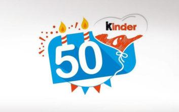 Kinder, γιορτάζουμε τη χαρά εδώ και 50 χρόνια παγκοσμίως
