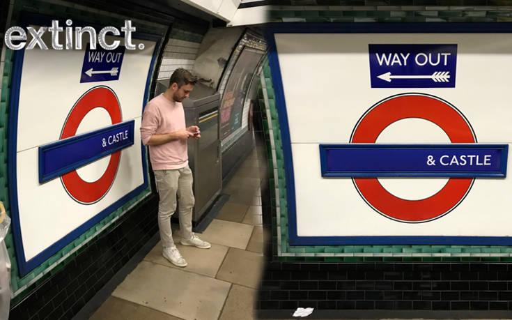 Δεν ήταν φάρσα που σβήστηκε το όνομα σταθμού του μετρό στο Λονδίνο