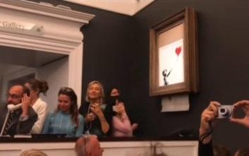 Ο πίνακας του Banksy που αυτοκαταστράφηκε είναι ένα νέο έργο τέχνης