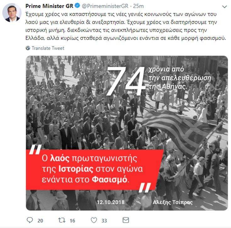 Τσίπρας: Έχουμε χρέος να διατηρήσουμε την ιστορική μνήμη
