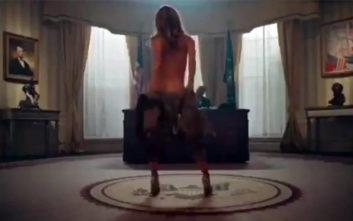 Το βίντεο στο Οβάλ Γραφείο με το στριπτίζ που προκάλεσε την οργή της Πρώτης Κυρίας