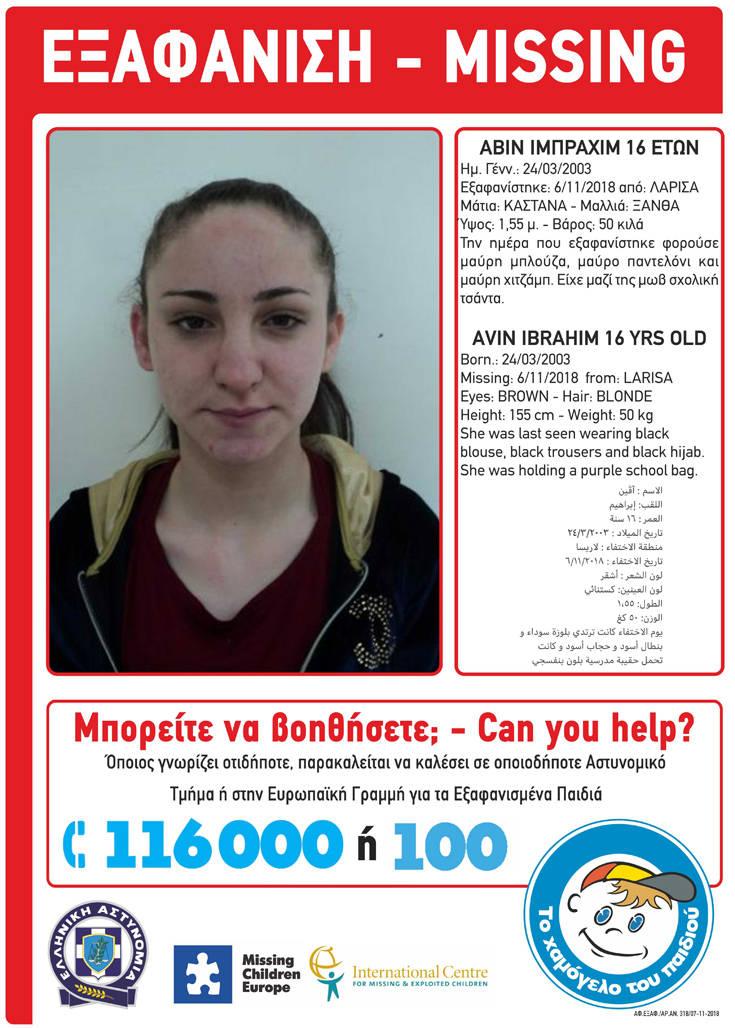 Εξαφανίστηκε 16χρονη στη Λάρισα