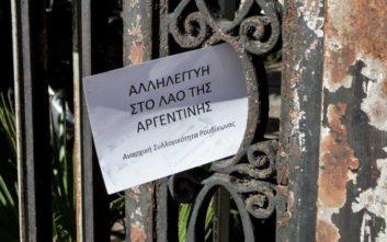 Το βίντεο του Ρουβίκωνα για την εισβολή στην πρεσβεία της Αργεντινής
