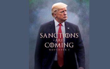 Ο Τραμπ απειλεί το Ιράν αντλώντας έμπνευση από το… «Game of Thrones»