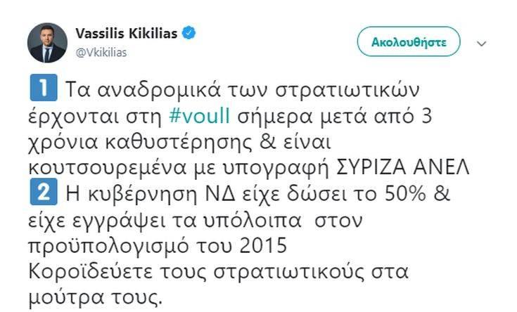 Κικίλιας: Η κυβέρνηση κοροϊδεύει τους στρατιωτικούς στα μούτρα τους