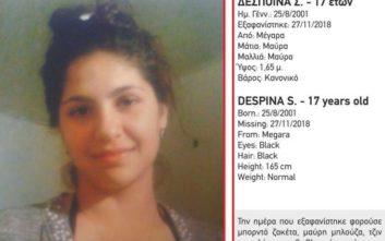 Εξαφανίστηκε 17χρονη από τα Μέγαρα